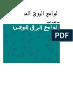 لوامع البرق الموهن عبد الكريم الجيلي
