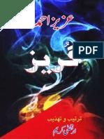Gurez by Aziz Ahmad-urduinpage.com