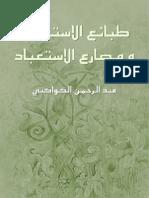 Abdul-Rahman Alkawakiby Tabaee Al Estibdad