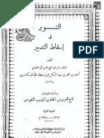 0709-ابن عطاء الله السكندري-التنوير في إسقاط التدبير