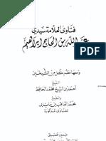1233-سيدي عبد الله-الفتاوى