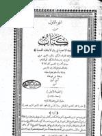 1342-أحمد بن الشمس-النفحة الأحمدية في بيان الأوقات المحمدية
