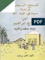 فتح العليم في معرفة سيدي عبد الله بن الحاج إبراهيم