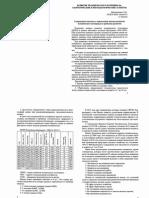44.Современные подходы к определению индекса развития человеческого потенциала и проблемы развития.pdf