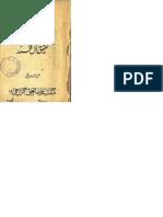 اھلبیت رسول و تحقیق آلِ محمد از عُزیر احمد صدیقی