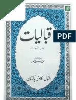 اقبال، ابن عربی اور وحدت الوجود Iqbal Ibn Arabi Aur Wahdat Al-wujud