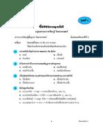 ข้อสอบวิทยาศาสตร์ ม.2 ชุดที่ 1 .pdf