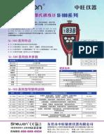 中旺仪器-数显邵氏硬度计SI-100系列