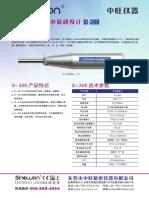 中旺仪器-水泥硬度计SI-300