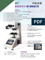 中旺仪器-显微硬度计HV-1000