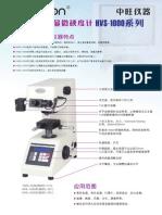 中旺仪器-显微硬度计HVS-1000
