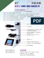 中旺仪器-显微硬度计SMHV-1000