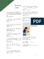 """第十三届""""汉语桥""""世界大学生中文"""