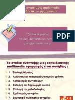 Stadia Efarmogis