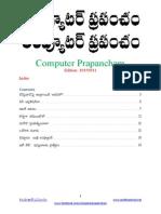 Computer Prapancham 20150911 Www.andhramirchi.net