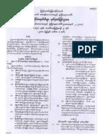 Burma 2010 Election Law