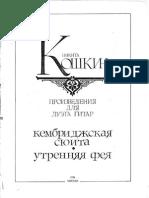 Nikita Koshkin Cambridge Suite (Guitar Duet)