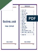 Gowthama-Neelambaran-kochadayan