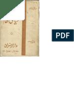 اسلام کا سیاسی نظام از جاوید احمد