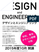 Design and Engineering 2015 Flyer