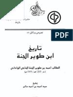 1265-الطالب أحمد بن طوير الجنة الحاجي-التاريخ