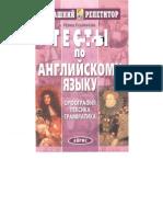 Ирина Кошманова