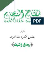 Miftahun Najah (Cover)