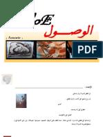 IwaD الوصول - مجموعة شعرية أمازيغية نفوسية-أمارير