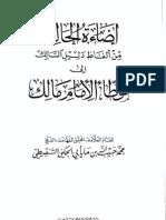 محمد حبيب الله بن مايابا الجكني-إضاءة الحالك من ألفاظ دليل السالك