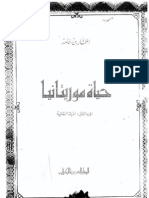 المختار بن حامد-حياة موريتانيا-2-الحياة الثقافية