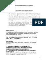 Σχέδιο Κυβερνητικού Προγράμματος ΣΥΡΙΖΑ