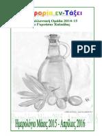 Hmerologio Aeiforia 2015-16