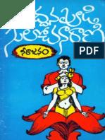 Neerajanam by Yeddanapudi