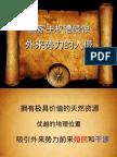 5T Sejarah 视察教学