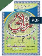 Qurbani Ja Fazail and Masail