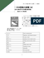 N2 Vocabulary List Kanji