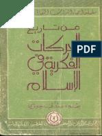 من تاريخ الحركات الفكرية فى الإسلام