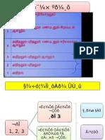 tamil kum.pptx [Autosaved].pptx
