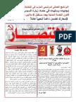 جريدة الانتصار سبتمبر العدد 246
