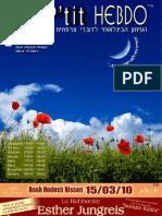 ירושלים 2061 ' מסp.p. שולם