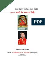 Goddess Matangi Mantra Sadhana Evam Siddhi(भगवती मातंगी मंत्र साधना एवं सिद्धि)