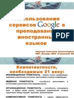 Использование сервисов в преподавании иностранных языков