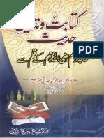 Kitabat O Tadveen E Hadith Sahabah [r.a] Kay Qalam Se