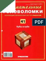 Занимательные головоломки № 41 2013