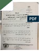 أسماء 739 متهمًا المحالين للجنايات في «فض اعتصام رابعة»