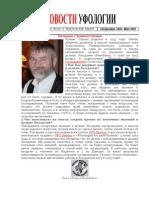 Ufology-News 24 December 2014 - March 2015