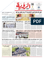 Alroya Newspaper 18-09-2015