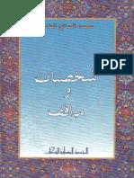 شخصيات ومواقف - محمد الصالح الصديق