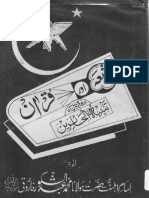 Shia or Tahreef e Quran Maroof Ba Tanbeehul Haireen by Sheikh Abdush Shakoor Farooqi Lakhnavi (r.a)