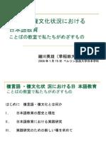 複言語・複文化状況における日本語教育